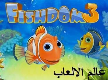 تحميل لعبة Fishdom للكمبيوتر  تحميل لعبة فيش دوم