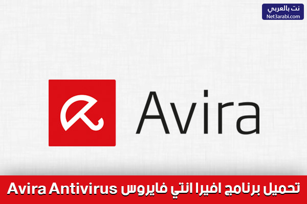 تحميل برنامج انتي فايروس عربي للكمبيوتر مجانا Avira افيرا برابط مباشر