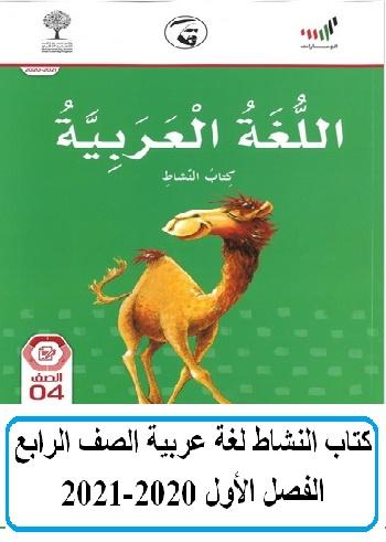 كتاب النشاط مادة اللغة العربية الصف الرابع الفصل الأول 2020-2021
