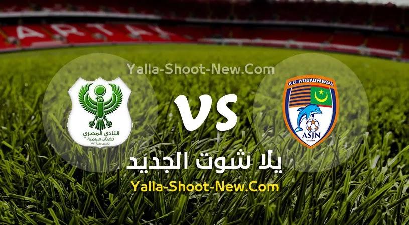 مباراة نواذيبو والمصري