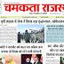 दैनिक चमकता राजस्थान 19 सितंबर 2019 ई-न्यूज़ पेपर