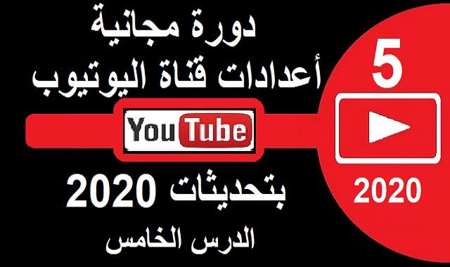 أعدادات قناة اليوتيوب بتحديثات 2020 الدرس الخامس