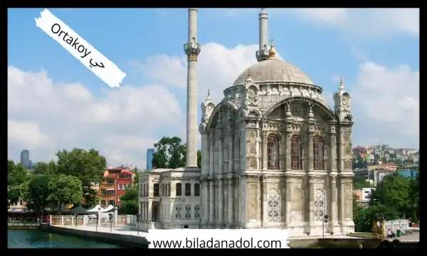السياحة في اسطنبول أجمل 10 أماكن السياحية في اسطنبول حي أورتاكواي
