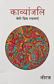 Gopal Das Neeraj Poetry, Kavyanjali