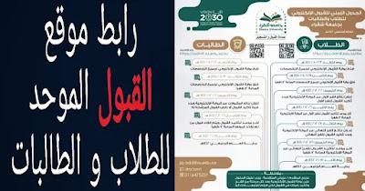 القبول الموحد بجامعة شقراء
