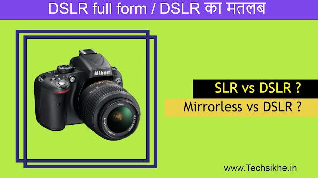 DSLR Meaning । DSLR का मतलब