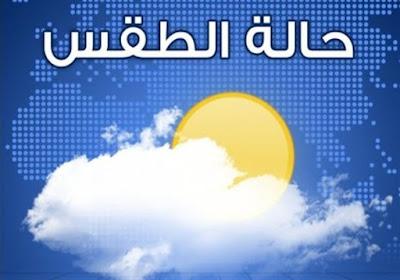 الارصاد الجوية : ارتفاع شديد في درجات الحرارة اليوم الخميس 23-6-2016
