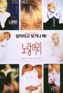 Norang Meori (Yellow Hair) (1999)