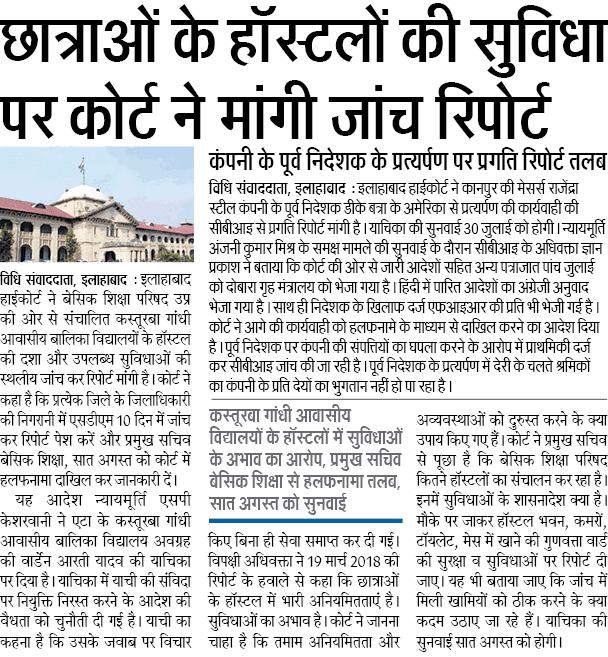 बेसिक शिक्षा परिषद उप्र की ओर से संचालित कस्तूरबा गांधी आवासीय विद्यालयों के हॉस्टलों में सुविधाओं के अभाव का आरोप, छात्रओं के हॉस्टलों की सुविधा पर कोर्ट ने मांगी जांच रिपोर्ट
