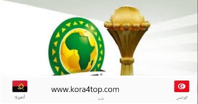 مشاهدة مباراة تونس وأنغولا بث مباشر