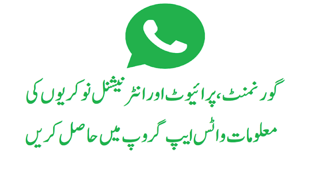 Job Alert Free Job Alert In Pakistan