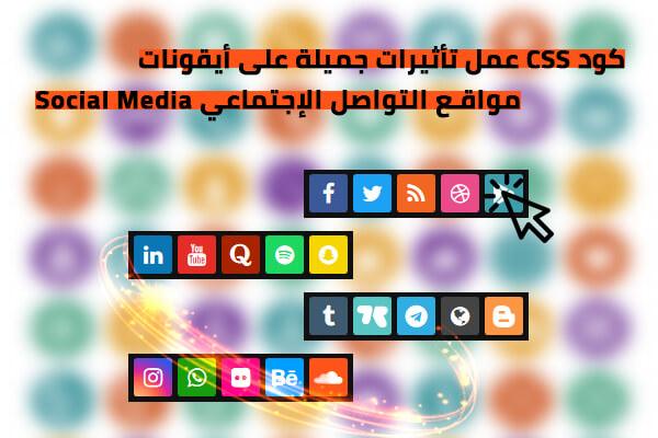 طريقة عمل تأثيرات جميلة على أيقونات Social Media للموقع و المدونة عن طريق كود css