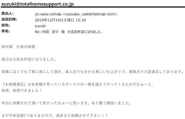 2019年12月15日 お客様の声:大田区 U様