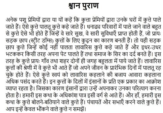 Shwan Puran Hindi Upanyas PDF Download