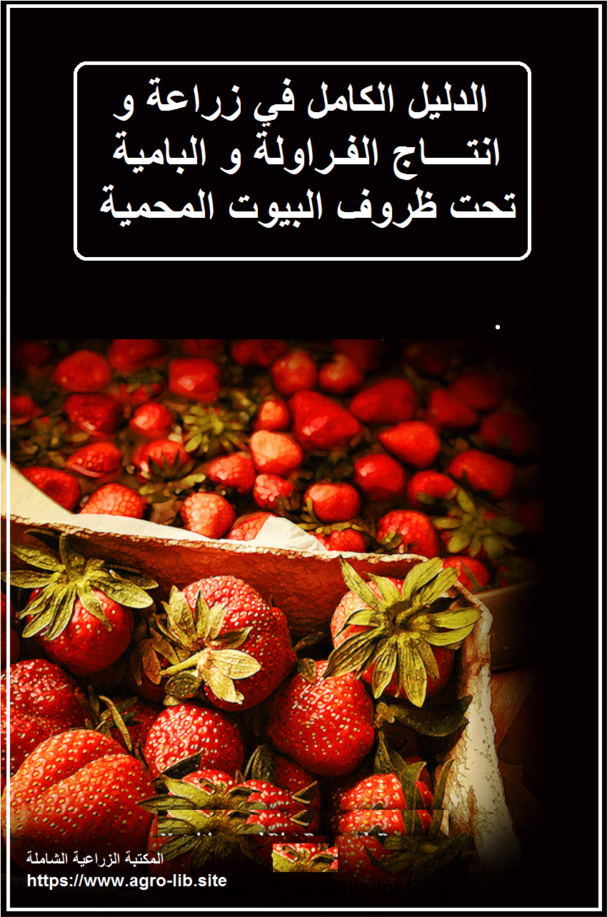 كتاب : الدليل الكامل في زراعة و انتاج الفراولة و البامية تحت ظروف البيوت المحمية