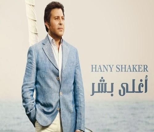 Hani Shaker-Aghla Bashar