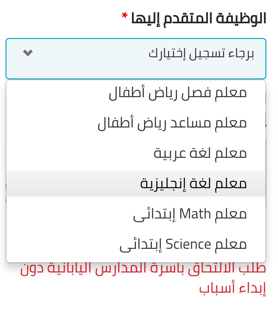 """اعلان وظائف وزاره التربية والتعليم """" معلمين لجميع التخصصات ومديرين ووكلاء """" للمدارس المصرية اليابانية للعام الدراسي 2020/2019 - التقديم الكترونى"""