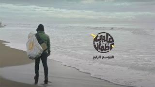 قلبي اطمأن الحلقة 4 على تردد قناة أبو ظبي Abu Dhabi TV نايل سات وبطله غيث