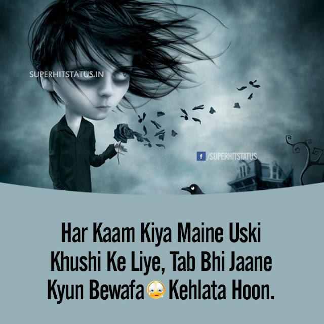 2 line sad shayari fb