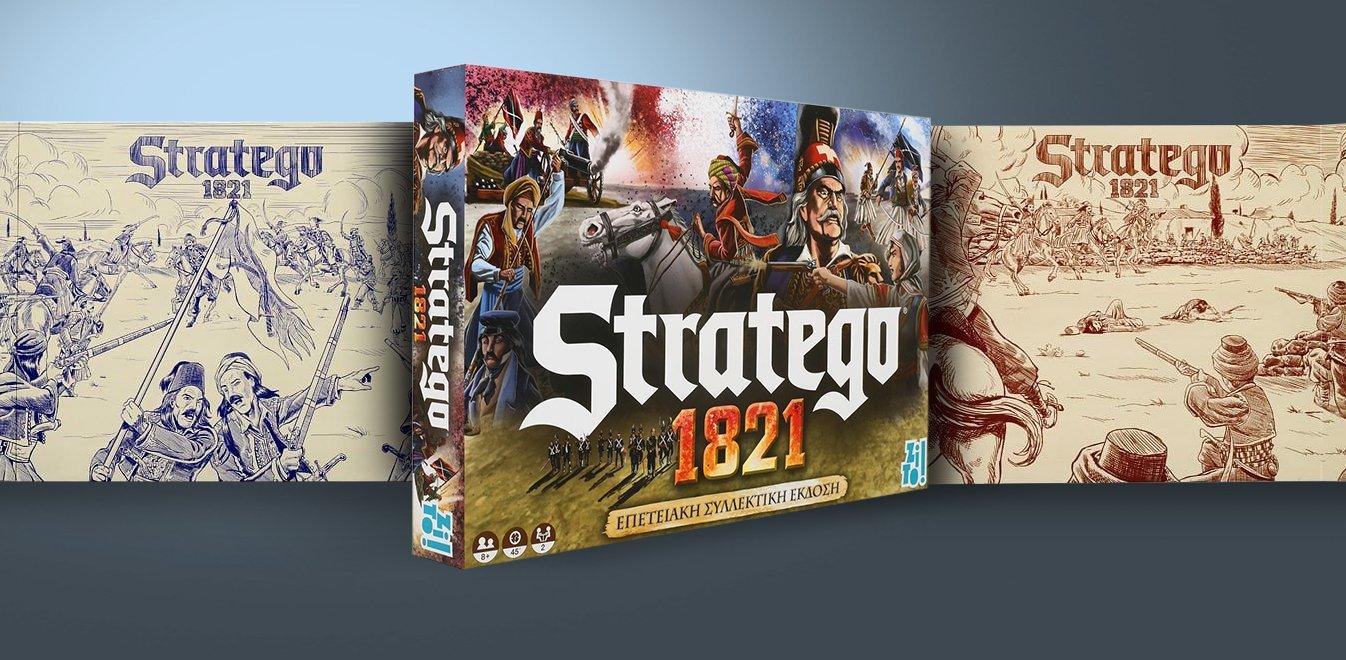 Επετειακή έκδοση Stratego για την Επανάσταση του 1821