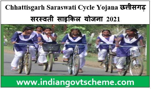 Chhattisgarh Saraswati Cycle Yojana
