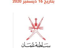 جميع وظائف سلطنة عمان ليوم الاربعاء 16 ديسمبر  2020