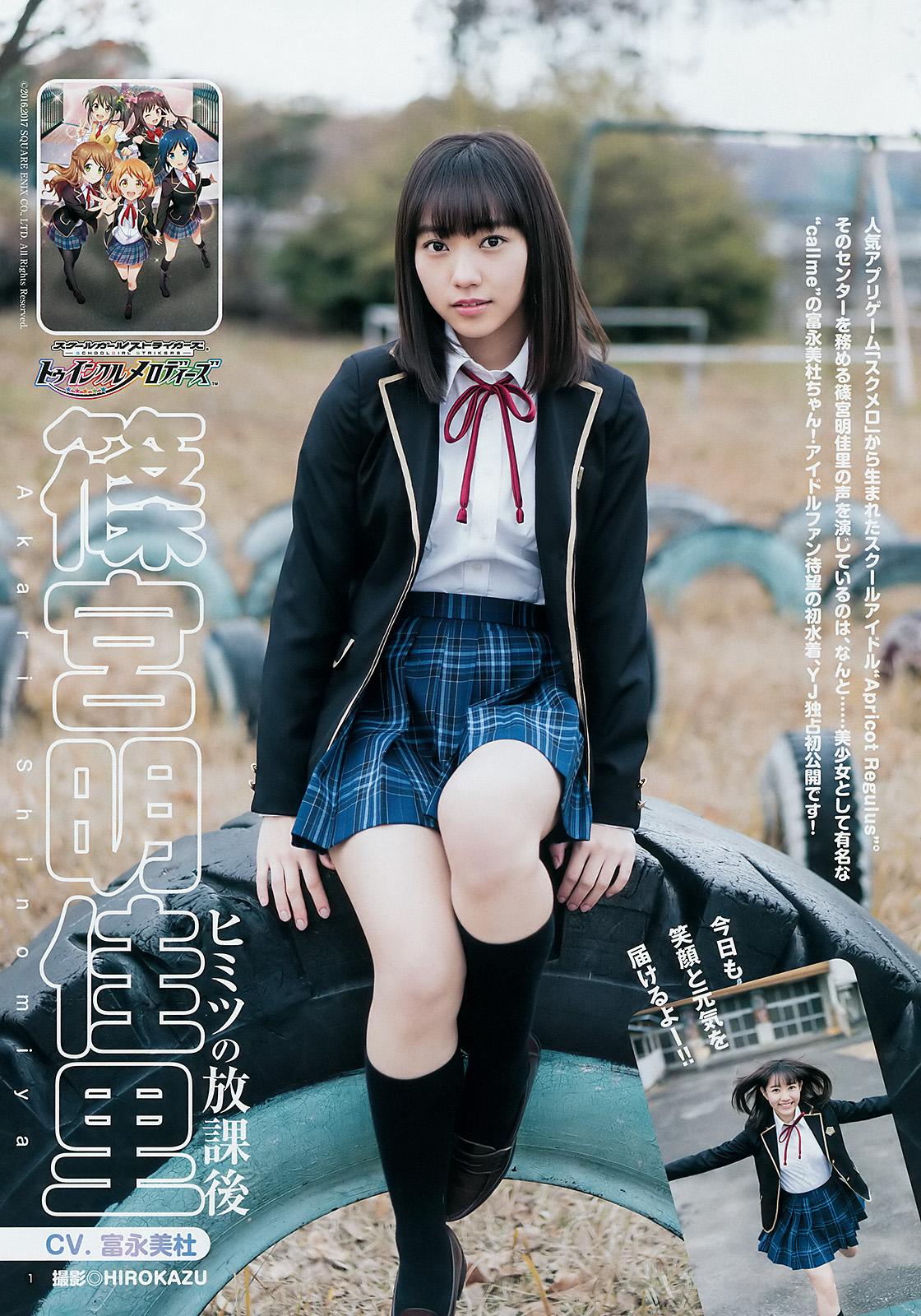 Shinomiya Akari 篠宮明佳里, Young Jump 2018 No.07 (週刊ヤングジャンプ 2018年07号)