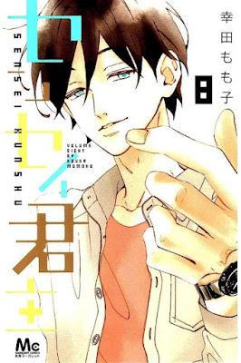 センセイ君主 第01-08巻 [Sensei Kunshu vol 01-08] rar free download updated daily