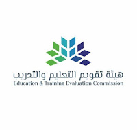 هيئة تقويم التعليم والتدريب تعلن عن مواعيد الاختبارات وإصدار الرخصة المهنية للمعلمين وتنشر المعايير والضوابط