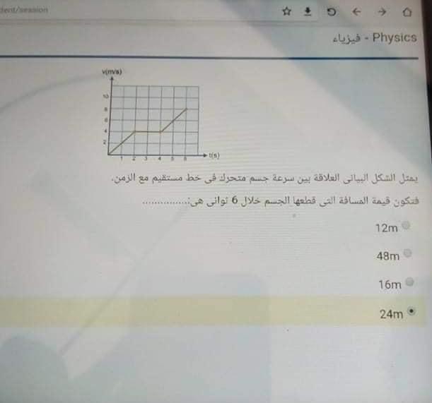 امتحان الفيزياء للصف الاول الثانوي الترم الاول 2021 1