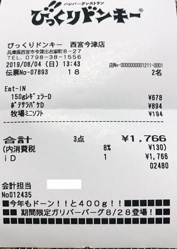 びっくりドンキー 西宮今津店 2019/8/4 飲食のレシート