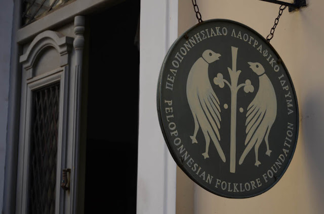 Ψήφισμα του Δ.Σ. του Πελοποννησιακού Λαογραφικού Μουσείου για την εκδημία της Κωστούλας Κουρή