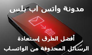 أفضل الطرق إستعادة الرسائل المحذوفة من الواتساب