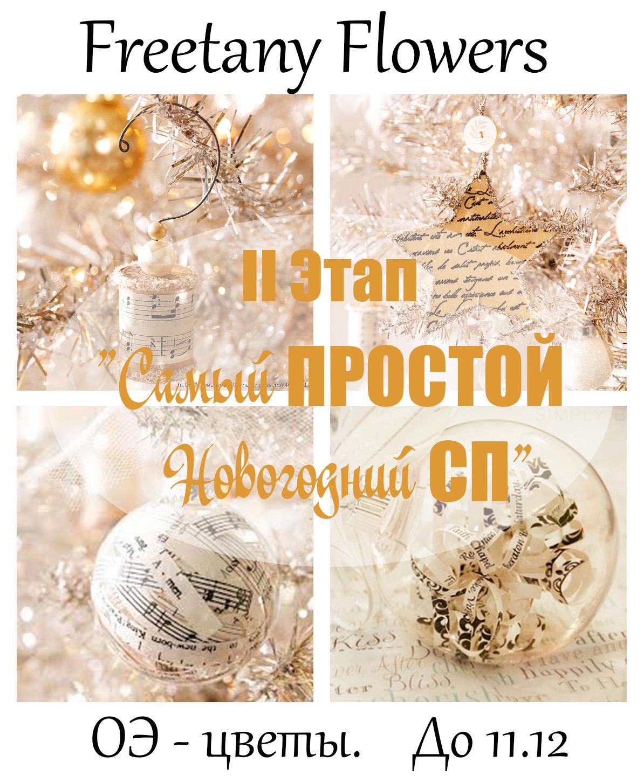 """II Этап """"Самый ПРОСТОЙ Новогодний СП"""""""