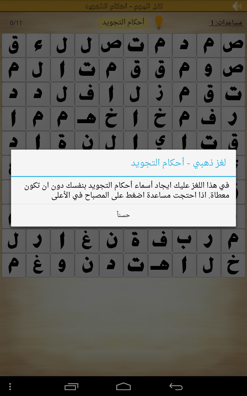 حل واجابة كلمة السر هي ق ط ب ج د مكونة من 5 حروف