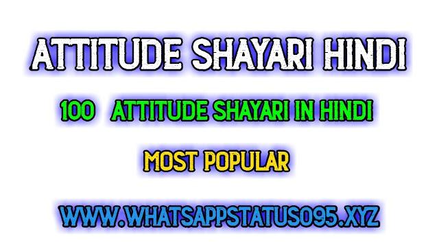 100+ Attitude Status For Boys – बोइस एटीट्यूड स्टेट्स – Hindi