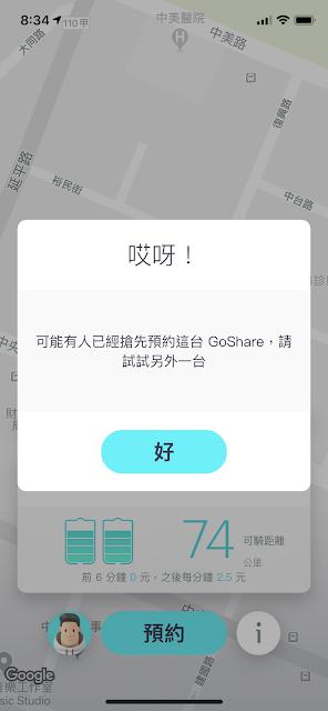 GoShare預約提示