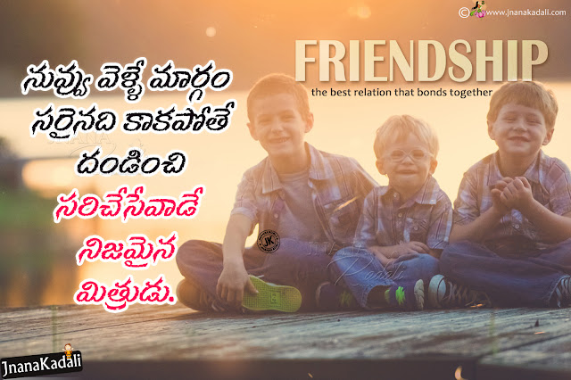 Latest Telugu Friendship Quotations with Images. Telugu Nice Friendship Messages Online. Latest Telugu true friends Gifts and Messages Online.Best Friendship Quotes In Telugu