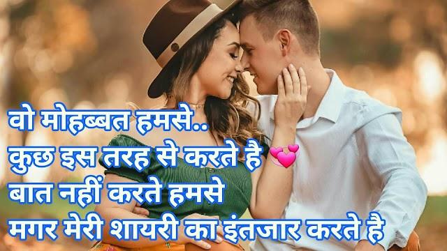 The 20 + Best Hindi Love Shayari for Lover - Wow Shayari