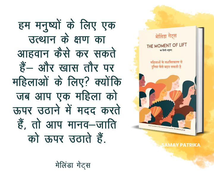 melinda-gates-hindi-quotes