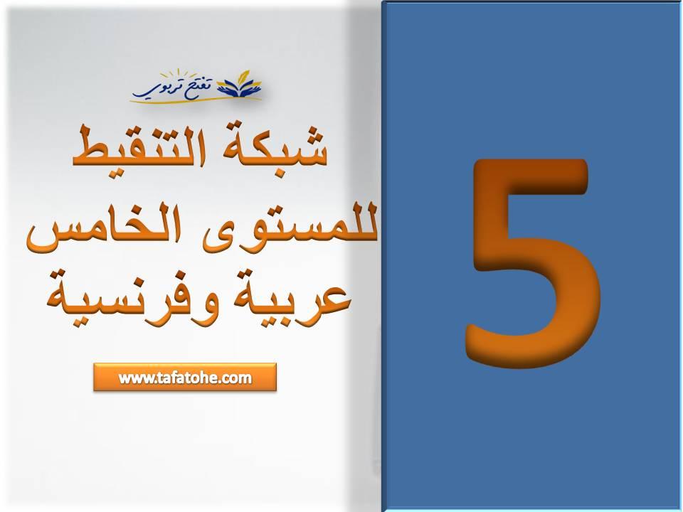 شبكة التنقيط للمستوى الخامس عربية وفرنسية