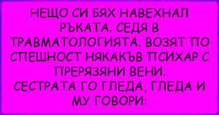 #ВИЦОВЕ | Нещо си бях навехнал ръката