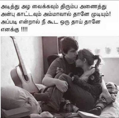 TAMIL KAVITHAIGAL LOVE FEELING IMAGES
