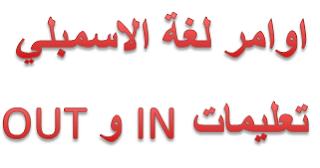 اوامر لغة الاسمبلي - تعليمات IN و OUT و تعليمات السلاسل الحرفية - شرح المعالج الدقيق 8086