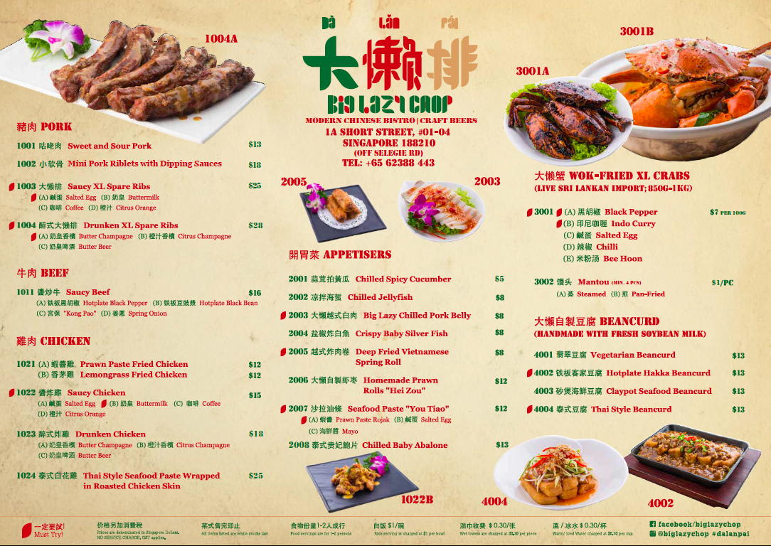 Alexis blogs restaurant review big lazy chop at 01 04 1a short you can also view the pdf version on their website there is a good selection of classic stir fry dishes including salted egg coated items forumfinder Image collections