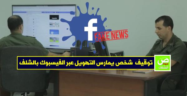 توقيف شخص يمارس التهويل عبر الفيسبوك بالشلف