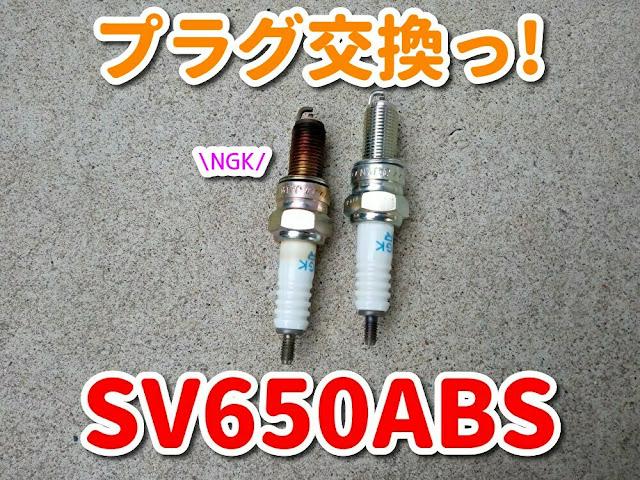 SV650ABS プラグ交換