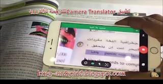 https://king-android0.blogspot.com/2019/05/camera-translator-app.html