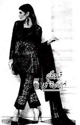 Free download Qibla ro ho gay novel by Umme Eman Qazi pdf