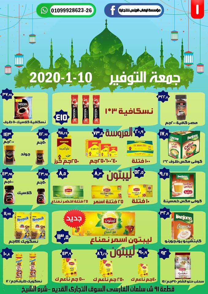 عروض ايهاب البرنس شرم الشيخ الجمعة 10 يناير 2020 جمعة التوفير